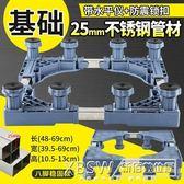 不銹鋼洗衣機底座托架海爾底座通用專用支架移動滾筒置物架腳架墊CY『新佰數位屋』