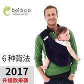 多功能西爾斯背巾嬰兒背帶新生兒橫抱式四季純棉透氣斜背寶寶背帶 韓語空間
