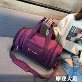干濕分離運動健身包網紅旅行包女手提大容量韓版輕便短途行李包袋『摩登大道』