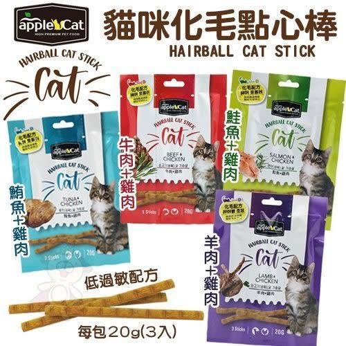 *KING WANG*韓國APPLE CAT《貓咪化毛點心棒》20g(3入) 貓零食 多種口味可選