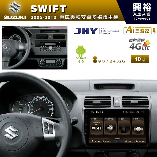 【JHY】05~10年SUZUKI SWIFT專用10吋螢幕MS6安卓多媒體主機*安卓+三聲控*送1年4G網+LiTV影視1年