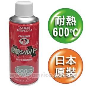 日本原裝 600度耐熱銀耐熱塗料耐熱漆 耐高溫塗料適用汽機車排氣管.鍋爐.蒸氣管等高溫噴塗