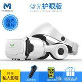 vr眼鏡一體機4d虛擬現實rv頭戴式蘋果智能手機專用ar游戲機 igo 父親節下殺