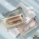 網紗筆袋透明簡約大容量男生網眼網格日系鉛筆袋【創世紀生活館】