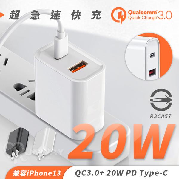【現貨】20W 快速充電 QC3.0 PD快充 Type-C USB 充電頭 充電器 供電器 旅充頭 BSMI認證 iphone