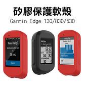 【妃凡】矽膠保護軟殼 Garmin Edge 130/130plus/830/530 保護殼 果凍套 碼錶套 軟套 030