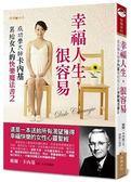 幸福人生,很容易:成功學大師卡內基寫給女人的快樂魔法書(2)