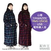 日本代購 空運 YAMAZEN 山善 YMS-USK50 USB 電熱毯 懶人毯 居家 保暖 長外套 大衣 2段溫度