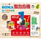 【牛津家族】我會動手做-Soma智力方塊 K343006