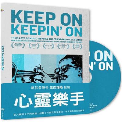 心靈樂手DVD