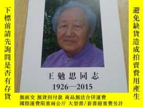 二手書博民逛書店罕見訃告:王勉思同志(1926—2015)22444 王勉思同志