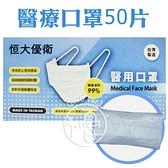 恒大優衛 醫用 口罩(藍色) 50入/盒【i -優】醫療 口罩 醫藥口罩