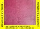 二手書博民逛書店罕見中國婦女文學史(民6)Y465969 謝無量 中華書局 出版1918
