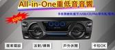 ✿國際牌✿Panasonic✿台灣松下✿All-in-One 重低音音響《UA3》