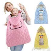 嬰兒抱被 秋冬季嬰兒披風斗篷背帶外出服 新生幼兒男女款童寶寶棉抱被 防風 igo小宅女