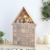 聖誕節擺件 圣誕節大號木質桌面北歐日歷發光雪房子前臺擺件圣誕樹裝飾品耶誕-三山一舍