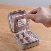 便攜首飾盒小巧旅行耳釘手環項鍊戒指收納盒 全館免運