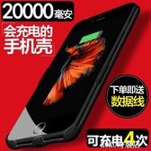 20000M蘋果6s背夾充電寶iphone7plus超薄x背夾式8專用電池原裝5s背甲SE毫安培培ATF koko時裝店