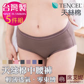 女性中腰褲 TENCEL纖維 天絲棉 微笑MIT台灣製 No.8856 (5件組)-席艾妮SHIANEY