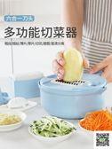 切絲機 廚房切菜神器土豆絲切絲器家用刨絲器多用切菜器多功能土豆切片器 聖誕免運