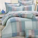 【免運】精梳棉 雙人床罩5件組 百褶裙襬 台灣精製 ~經典線條~ i-Fine艾芳生活