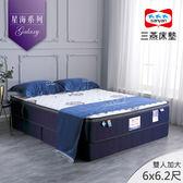 月之戀人 Moonlight / 6x6.2 / 溫控獨立筒彈簧床 / 星海系列 / 三燕床墊