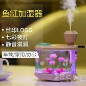 新款USB迷你二代魚缸加濕器七彩夜燈景觀創意家用香薰空氣凈化器 時尚潮流