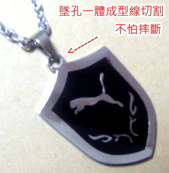 騎士盾牌鈦鋼項鍊 金錢豹 PUMA Jaguar 味道