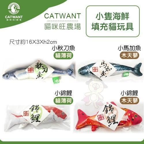 *King WANG*貓咪旺農場《100%貓薄荷/木天蓼 海鮮 小隻填充魚》四種樣式可選擇 貓草包 貓玩具