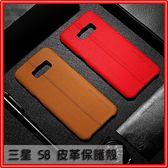 (Q哥)E51 三星 S8/S8+Plus 皮革手機保護殼 四角加厚 卓系列