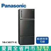 Panasonic國際481L三門變頻冰箱NR-C481TV-K含配送+安裝【愛買】