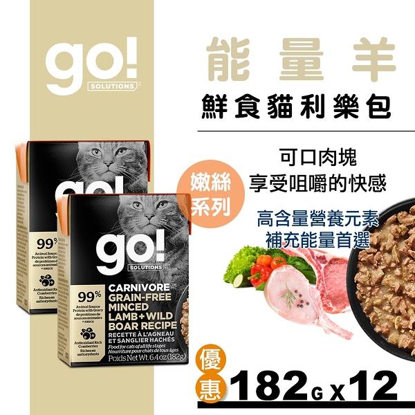 【SofyDOG】go!鮮食利樂貓餐包 嫩絲系列 無穀能量放牧羊182g 12件組