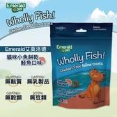 【力奇】Emerald 艾莫洛德 貓咪小魚餅乾-鮭魚口味3oz(85g)【效期2021.06.17】(D002K01)