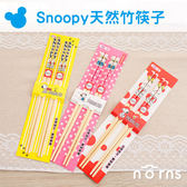【正版Snoopy天然竹筷子】Norns 史努比 糊塗塔克 環保筷 環保餐具 天然竹