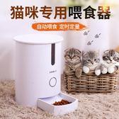 餵食器 派旺寵物自動喂食器狗狗定量狗糧貓糧智能定時投食器貓咪?食機T