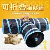 寵物貓咪響紙三通隧道 貓玩具鉆桶可折疊貓通道【雲木雜貨】
