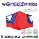 【現貨】MIT台灣製 抗UV涼感透氣 國旗口罩套 中華民國國旗口罩套