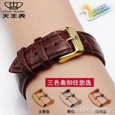 天王黑棕色手錶帶 針扣牛皮男女錶鍊14 16 18 20mm 手錶配件 美芭