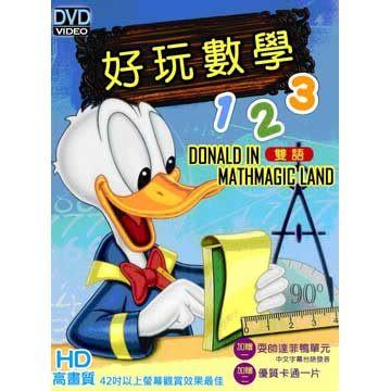 好玩數學123 DVD (音樂影片購)