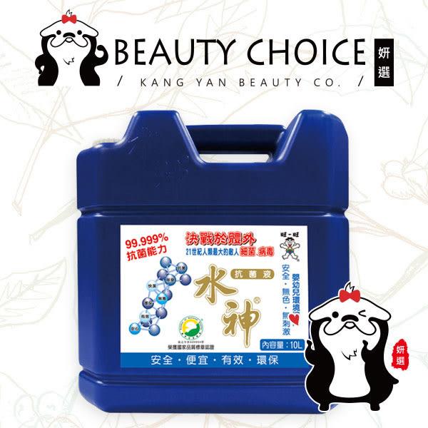 【妍選】台灣製造 旺旺 水神抗菌液 10公升桶裝水 - 家庭號 x 1桶