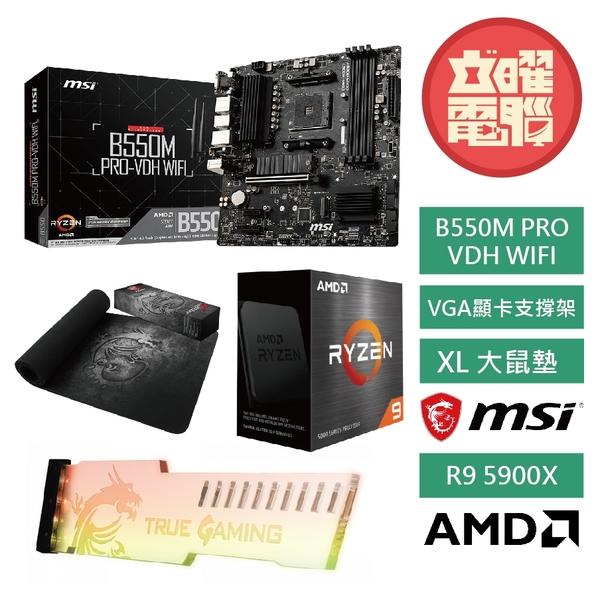 微星 VGA顯卡支撐架 + 微星XL大鼠墊 + AMD R9-5900X + 微星 B550M PRO VDH WIFI 主機板【四品大禮包】