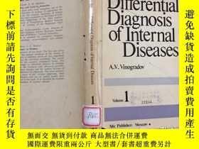 二手書博民逛書店differential罕見diagnosis of inter