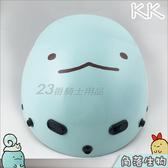 KK雪帽 附鏡片|23番 KK 825 角落小夥伴2 蜥蜴大臉 正版卡通授權 角落生物 半罩安全帽