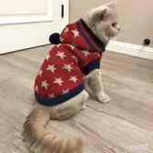 寵物衣服 新年寵物連帽針織衫絞花星星高領毛線衣寵物禮物狗貓冬季衣服 LN7347 【Sweet家居】