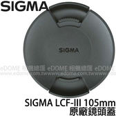 SIGMA LCF-III 105mm CAP 原廠內扣式鏡頭前蓋 (免運 恆伸公司貨) 鏡頭蓋