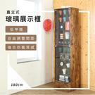 復古台灣製直立式10格玻璃展示櫃 門櫃 收納櫃 置物櫃 家美