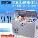 荷蘭公主 33L智能壓縮機行動電冰箱 282898