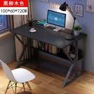 電腦桌電腦桌臺式家用寫字桌現代簡約書桌鋼木辦公桌臥室簡易桌學習桌子 莎瓦迪卡