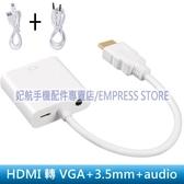【妃航】HDMI TO VGA 帶音頻 /帶供電 3.5mm audio 立體聲 音源轉接線/轉換線