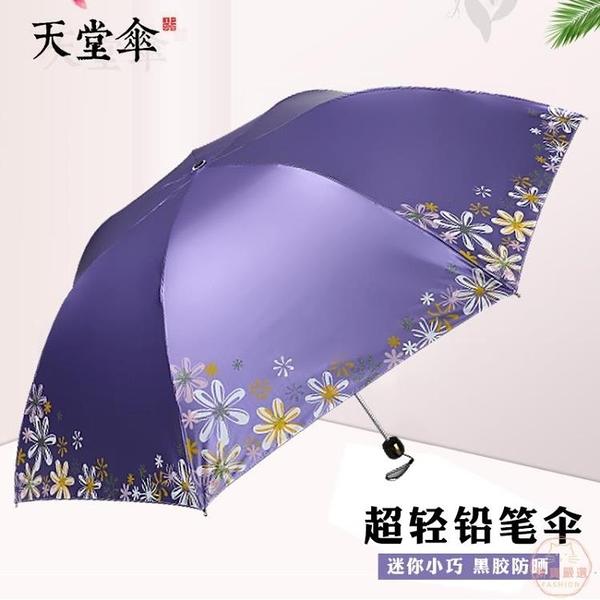 雨傘 天堂傘黑膠防紫外線曬女三折疊輕小巧便攜晴雨傘兩用遮太陽鉛筆傘【迎國慶鉅惠】